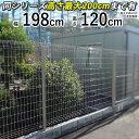メッシュフェンス ネットフェンス 隣地との境界フェンス シンプルメッシュフェンス2 送料無料 人気のメッシュフェンス 120cm 本体
