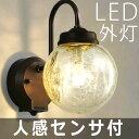玄関照明 外灯 LED 照明 ウォールライト ポーチライト LEDライト 照明 屋外 エクステリアライト LED交換可能 エクステリア ブラケット 外灯 おしゃ...