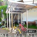 自転車置き場 屋根 サイクルポート ガレージ サイクルハウス DIY アルミ 自転車3台 工事 【送料無料】 シンプルミニポ…