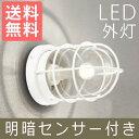 玄関照明 外灯 ポーチライトLED LED ランプ 門灯 壁掛け照明 明暗センサー付き 節電対応 外灯 照明 ウォールライト・ガーデンライト オフホワイト色