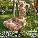 立水栓 カバー 水栓柱 アルミ 水栓柱カバー + 水受け のお買い得セット 庭 水道 カバー レンガ風 かぶせるだけの工事不要商品 【送料…