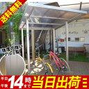 組み立て簡単な自転車置場の屋根(サイクルポート)のシンプルミニポート!リーズナブルな価格と丈夫なアルミ製で大人気…