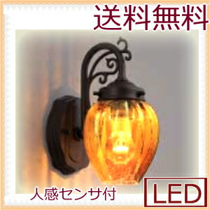 ポーチライト ランプ 門灯 壁掛け照明 外灯 照明 ポーチライト LED 外灯一体型 ポーチライトLED 外灯 節電対応 ポーチ灯 照明器具 アンバー泡入りガラス 人感センサー付