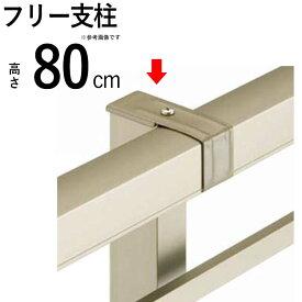 アルミフェンス用 柱 自由柱 カムフィXフェンス フリー支柱H800用 (各型共通)三協立山アルミ【地域限定送料無料】