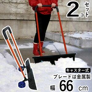 雪かき 雪落とし 道具 シャベル ショベル スコップ 用品 除雪用品 雪押しくん キャスター付き スノーダンプ ダンプ 組み立て簡単 【お得な2個セット】雪押し君