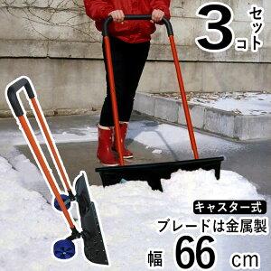 雪かき 道具 シャベル ショベル スコップ 用品 除雪用品 雪押しくん キャスター付き スノーダンプ ダンプ 組み立て簡単 【お得な3個セット】雪押し君