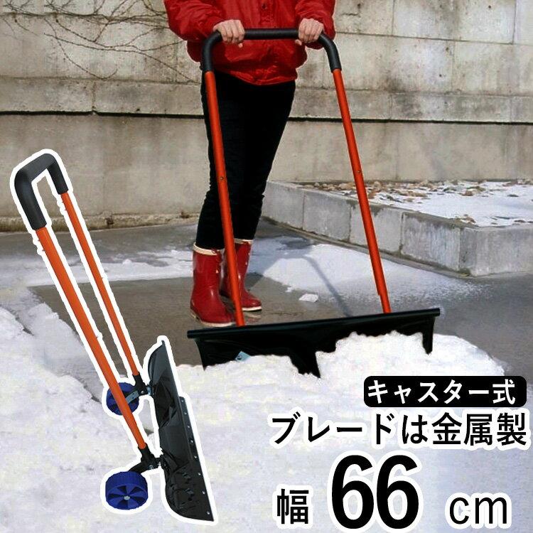 雪かき 雪落とし 道具 シャベル ショベル スコップ 用品 除雪用品 雪押しくん キャスター付き スノーダンプ ダンプ 組み立て簡単 雪押し君 【平日午前11時までの決済完了で翌平日出荷】