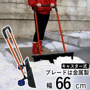 雪かき 雪落とし 道具 シャベル ショベル スコップ 用品 除雪用品 雪押しくん キャスター付き スノーダンプ ダンプ 組み立て簡単 雪押し君