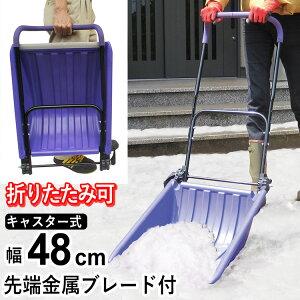 除雪 シャベル 簡単雪かき TATAMU・ダンプ(ハンディー) たたむ タタム 雪かき道具スノーダンプ/シャベル/スコップ 軽量小型で使いやすい折りたたみ式のコンパクト収納可能な除雪グッズ 組み