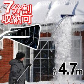 雪かき 道具 用品 雪落とし 雪下ろし 棒 ロング 雪下ろし棒 カーポート 大雪 雪落とし棒 屋根雪下ろし アルミロング雪落とし4.7m 除雪用品 ひさし 屋根 480型 雪害対策 除雪機
