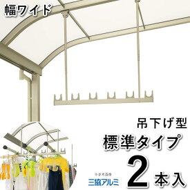 激安竿掛け テラス用物干し竿かけ (さおかけ) 吊下げ型 物干し竿掛 SATW-01-2 標準タイプ 2本入 ワイドサイズ 三協立山アルミ 送料別