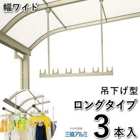 激安竿掛け テラス用物干し竿かけ (さおかけ) 吊下げ型 物干し竿掛 SATW-01-3L ロングタイプ 3本入 ワイドサイズ 三協立山アルミ 送料無料