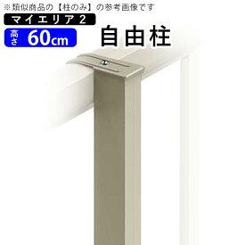 マイエリア2用 シンプルフェンス用 三協アルミ 自由柱 フリー支柱 ポール T60 【高さ60cm用自在柱】【フェンス本体と同時のみ購入可能】【柱単体での購入不可】