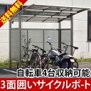 激安 サイクルポート 自転車置き場 屋根 2400タイプ サイクルプラザ1型 バイク ガレージ 囲い 【送料無料】【在庫有り】