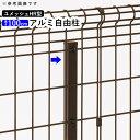 メッシュフェンス ネットフェンス フェンス メッシュフェンス ネットフェンス ユメッシュHR型 三協アルミ 自由柱 【T1…