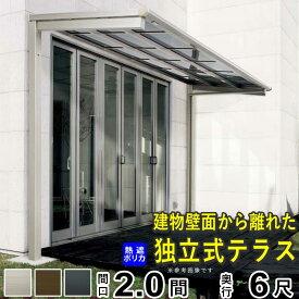 テラス屋根 ベランダ アルミテラス屋根 diy 独立式 独立テラス 2間×6尺 F型 フラット型 柱標準高 外構 新築/新居 交換/買い替え/リフォーム 関東間 1階用 四国化成 送料無料