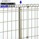 ニュープロメッシュフェンス1F型用 ニュー・プロメッシュ アルミ自由支柱 フリー支柱 T120 【高さ120cm用アルミ自由柱…