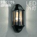 玄関照明 おしゃれ 外灯 門灯 壁掛け照明 センサーなし 門灯 照明 ポーチライト LED 節電対応 外灯 外灯ランプ ウォー…