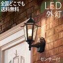 照明 LED 玄関 壁付けライト おしゃれ 人感センサー付 外灯電球交換可能 エクステリア クラシックポーチライト 黒色 …