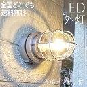 ポーチライト おしゃれ 門灯 壁掛け照明 人感センサー付き LED 外灯 ランプ 節電対応 照明 ウォールライト ガーデンライト マリンライ…