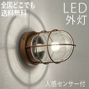 ポーチライト おしゃれ ランプ 門灯 壁掛け照明 人感センサー付き 外灯 照明 LED 節電対応 ウォールライト ガーデンライト マリンライ…