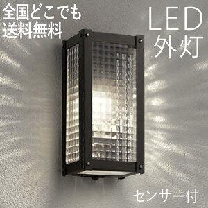 照明 LED 玄関 壁付けライト おしゃれ 外灯 人感センサー付 LED交換可能 ポーチライト センサー一体型 センサーライト 防犯対策 省エネ 店舗/住宅/施設照明 新築/新居/外構 交換/買い替え 100V