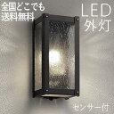 照明 LED 玄関 壁付けライト おしゃれ 外灯 人感センサー付 LED交換可能 エクステリア...