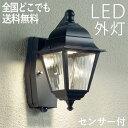 玄関照明 おしゃれ 外灯 LED 照明 ウォールライト ガーデンライト ポーチライト 人感センサー付き 節電対応 ランプ 門灯 壁掛け照明 セ…