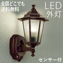 照明 おしゃれ 玄関照明 外灯 LED ウォールライト ガーデンライト ポーチライト 人感センサー付き 節電対応 ランプ 門灯 壁掛け照明 セ…