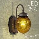 LED おしゃれ ポーチライト 玄関照明 外灯 ガーデンライト 照明 ウォールライト 人感センサー付き 節電対応 ランプ 門灯 壁掛け照明 セ…
