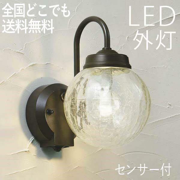 人感センサー 玄関 照明 (ポーチライト/外灯/LED) 屋外用のアンティークでおしゃれなブラケット/壁掛け ライト かわいい センサー付き 玄関照明 エクステリア LED交換可能 送料無料 在庫有り