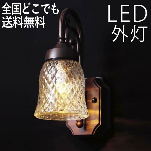 玄関照明 外灯 照明 ポーチライト LED センサーなし ライト 照明 屋外 エクステリアライト エクステリア ブラケット 外灯 おしゃれ シンプル ガーデンライト 屋外用 ダイヤ模様ガラスカバーのポーチライト