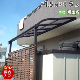 テラス屋根 ベランダ アルミテラス屋根 1.5間2760mm×出幅5尺1558.5mm エクステリア関東オリジナル アール型 標準桁 ポリカーボネート屋根 【国内有名メーカー品】ウッドデッキに設置も人気