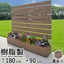 フェンス 樹脂 目隠し 庭 DIY おしゃれ ラティス 門扉フェンス プランター付きフェンス 柱アルミ 簡単設置 置くだけ …