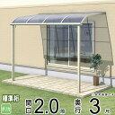 テラス ベランダ 屋根 雨よけ アルミ 三協アルミ レボリューA TR1NA型 1階用 2.0間×3尺 標準納まり アール型 ポリカ…
