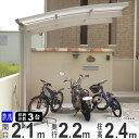 サイクルポート 自転車置場屋根 サイクルスペース 自転車 バイク 屋根 ガレージ 3台収納可能 【間口210×奥行218cm】…