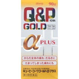 【第3類医薬品】キューピーコーワゴールドα−プラス 90錠