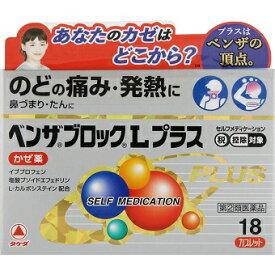 【指定第2類医薬品】ベンザブロックLプラス 18カプレット