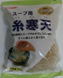 かんてんぱぱ スープ用糸寒天 100g入り