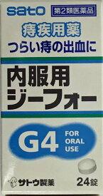 【第2類医薬品】 痔疾用薬 内服用ジーフォー  24錠 5個セット(4987316012230-5)