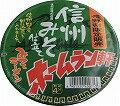 長野県限定販売ホームラン軒信州味噌らーめん信州味噌仕立てX12個(1ケース)(4901520400713)