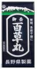 【第2類医薬品】長野県製薬 御岳百草丸 4100粒x3個セット(4987352002455-3)