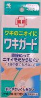 ワキガード(50g)(4987072070352)