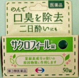【第3類医薬品】 サクロフィール 50錠 3個セット(4987028129448-3)