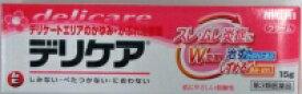 【第3類医薬品】 デリケアクリーム 15g 池田模範堂(4987426001285)