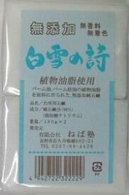 ねば塾 台所用石鹸 白雪の詩180gX2個