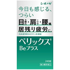 ベリックスBeプラス 240錠【第3類医薬品】シオノギヘルスケア  (4987904100639)