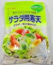 かんてんぱぱ サラダ用寒天 10グラム(サラダで約5人分(4901138886282)