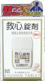 【第2類医薬品】救心製薬 救心錠剤  30錠(4987061017023)