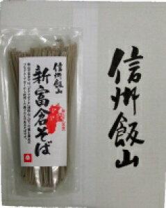 桝田屋 信州飯山 新富倉そば 160g 6袋セット(4902723013243)